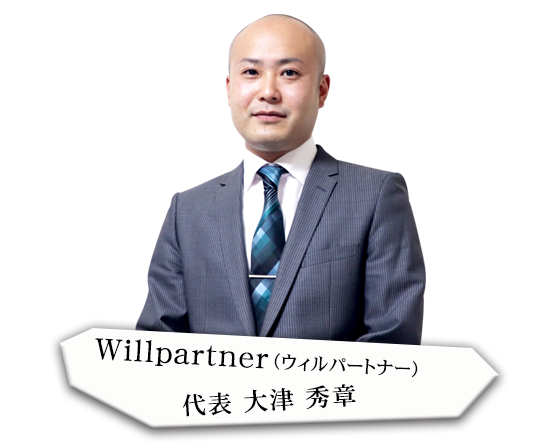 ウィルパートナー代表